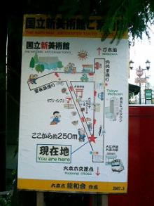 竜和会マップ