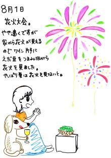 和代さん絵日記