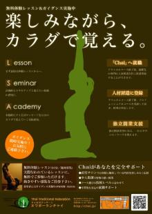 タイ古式マッサージサロン 『Chai』 スタッフ日記