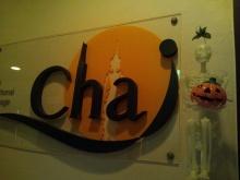 タイ古式マッサージサロン 『Chai(チャイ)』 スタッフ日記-ハロウィン2
