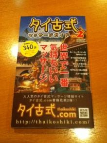 タイ古式マッサージサロン 『Chai(チャイ)』 スタッフ日記-guide2