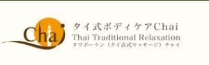 東京六本木でタイ古式マッサージとスクールを探すならこちら。
