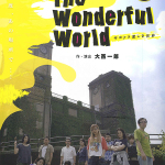 the_wonderful_world_omote